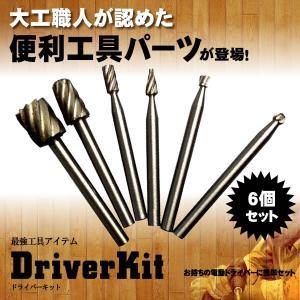 ドライバーキット10 6個セットドリルビット 回転刃セット 彫刻 ファイル 荒削り シャンクツール 6個入り DORKIT10|kasimaw