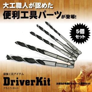 ドライバーキット12 5個セット木工ドリル 樹脂兼用 六角軸ドリル DORKIT12|kasimaw