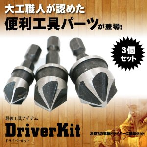 ドライバーキット13 3個セット木工 工具 ピット DIY マイナス プラス ネジ ビス 便利 DORKIT13|kasimaw