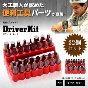 ドライバーキット01 32個セット 工具 ピット DIY マイナス プラス ネジ ビス 便利 DORKIT01|kasimaw