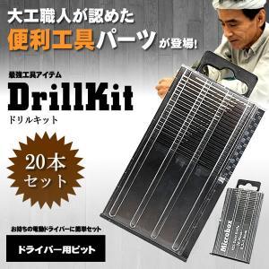 ドライバーキット02 20個セット 工具 ピット DIY マイナス プラス ネジ ビス 便利 DORKIT02|kasimaw