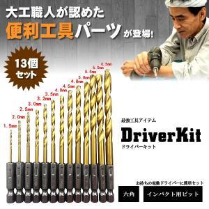ドライバーキット03 13個セット 工具 ピット DIY マイナス プラス ネジ ビス 便利 DORKIT03|kasimaw