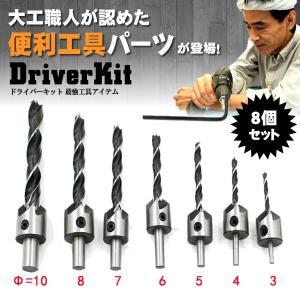 ドライバーキット04 8個セット 工具 ピット DIY マイナス プラス ネジ ビス 便利 DORKIT04|kasimaw