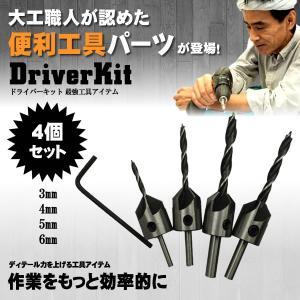 ドライバーキット05 4個セット 工具 ピット DIY マイナス プラス ネジ ビス 便利 DORKIT05|kasimaw