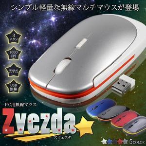 無線 マウス ZVEZDA 光学式 USB 無線 軽量 無線マウス 3ボタン パソコン PC 周辺機器 MS-ZVZD|kasimaw
