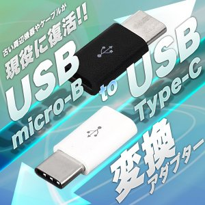 USB micro-B to Type-C 変換アダプター 2.0micro-Bメス 3.1Type-Cオス 変換器 KZ-V-MUB2UTC 即納|kasimaw