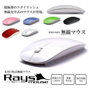 超極薄 無線 マウス 光学式 USB 無線 軽量 パソコン PC 周辺機器 V-RAYS|kasimaw