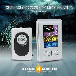 無線 お天気スクリーン4 温度 湿度 温湿度計 時計 目覚まし アラーム 雨 ウェザー 予報 気温 天候 KZ-H103G  即納|kasimaw