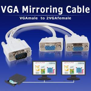 ミラーリング ケーブル VGA  オス1端子 メス2端子 V-VGAMRRNG|kasimaw