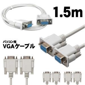 パソコン用 VGAケーブル PC 周辺機器 1.5m ディアル 便利 KZ-V-15VGAC 即納|kasimaw