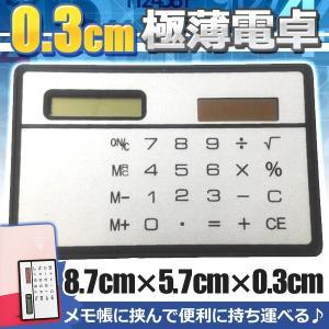 極薄 カードタイプ 電卓 KZ-V-VVGR-218 即納|kasimaw