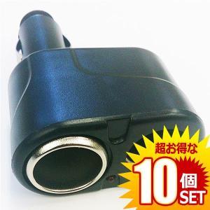 シガーソケット10個セット 12V/24V対応 2分配器 汎用型 2連 カー用品 車用品 V-SHIGA2|kasimaw