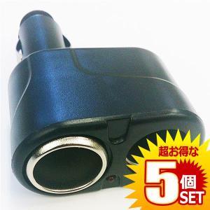 シガーソケット 5個セット 12V/24V対応 2分配器 汎用型 2連 カー用品 車用品 V-SHIGA2 kasimaw