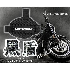 バイク用 シフト ガード 黒盾 靴 傷 防止 パッド プロテクター 滑り止め KUROTATE|kasimaw