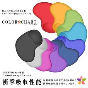 カラーチャート マウスパッド 手首 疲労 軽減 PC パソコン 周辺機器 おしゃれ 人気 便利 KZ-V-COLOCHA  即納|kasimaw