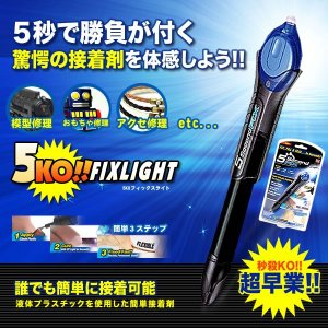 5KO フィックス ライト 透明接着剤 紫外線 5秒 固まる 金属 木材 プラスチック ガラス 耐衝撃 強力 破損 キズ 補修 修理  KZ-V-5SECOND  即納|kasimaw