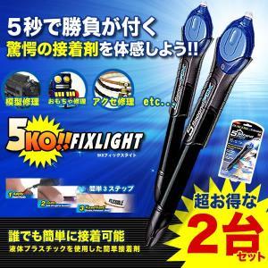 5KO フィックス ライト 2台セット 透明接着剤 紫外線 5秒 固まる 金属 木材 プラスチック ガラス 耐衝撃 強力 破損 キズ 補修 修理  KZ-V-5SECOND|kasimaw