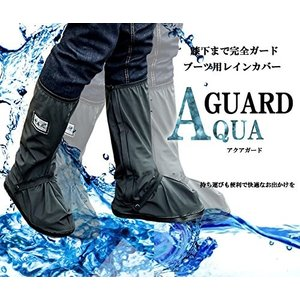 完全 防水 シューズ 用 レインカバー アクアガード 膝下 防滴 台風 ゲリラ豪雨 営業 靴 KZ-AQGUARD 予約|kasimaw