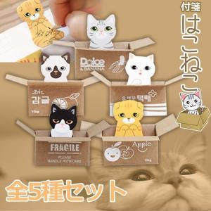 かわいい 箱入り 猫 - ひろって ニャンコ 付箋 - 5種類 x 30枚 豪華150枚 癒しの ネコ 付箋 メモ マーカー KZ-P-HAKONEKO 即納|kasimaw