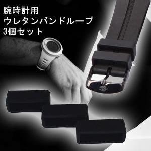 腕 時計 ウレタン バンド ループ 遊環 ブラック 黒 3個セット KZ-P-WUREBAN 即納 kasimaw