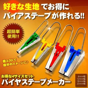 バイアス バイヤス テープメーカー 家庭用ミシン アタッチメント 4サイズセット KZ-P-TAPEM 即納