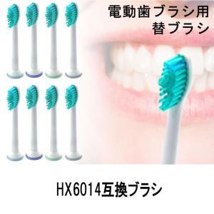 互換品 フィリップス hx6014 電動 歯ブラシ用 替ブラシ 4本入り 2セット ET-P-DENTEETH kasimaw