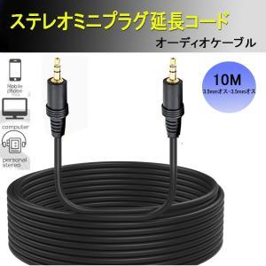 オーディオケーブル 10Mステレオミニプラグ延長ケーブル オス-オス 3.5mm AUX スマホ タブレットPC MP3 スピーカー カー等に対応 P-STMNCBL10MBK-02|kasimaw
