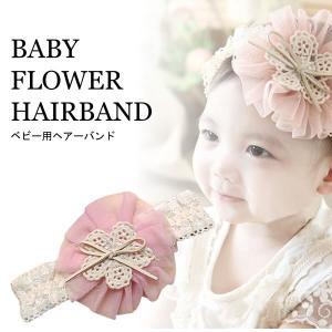 ベビー用ヘアーバンド お花柄 ピンク レース 赤ちゃん 髪飾り リボン ゴム KZ-BEBIFBAND|kasimaw