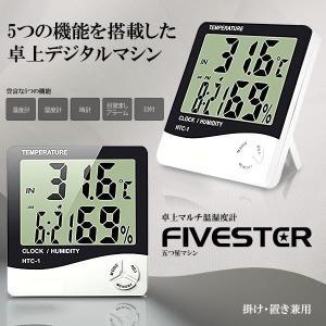 ファイブスター 温湿度計 卓上 マルチ 温度計 湿度計 時計 目覚まし アラーム カレンダー 5機能搭載 大画面 スタンド 壁掛け兼用 FIVEMACHIN|kasimaw