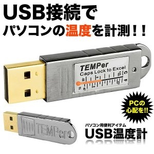 USB温度計 パソコン USB 熱 ヒート 心配 オーバー 測定 thermometer-528018 KZ-USB-ONDO-K 即納|kasimaw