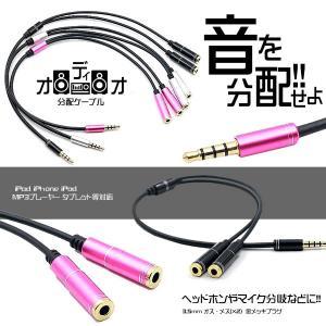 オーディオ 分配 ケーブル 3.5mm 音楽 コンポ iPad iPhone iPod MP3プレーヤー タブレット 端子 KZ-BUNOTO-C 即納|kasimaw