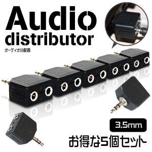オーディオ 分配 ケーブル02  3.5mm 5個セット 音楽 コンポ iPad iPhone iPod MP3プレーヤー タブレット 端子 KZ-BUNOTO-C 即納|kasimaw