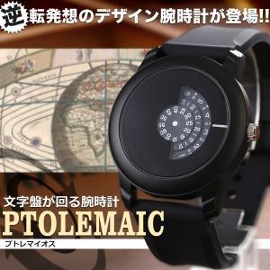 文字盤が回る 腕時計 プトレマイオス デザイン オシャレ メンズ KZ-WTC-PTLMC 即納|kasimaw