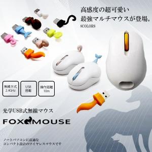 マウス 光学式 USB 無線 軽量 ワイヤレスマウス 2ボタン パソコン PC 周辺機器 FOXMOUSE|kasimaw