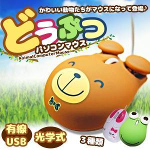 どうぶつ パソコンマウス 有線 USB 光学式 3ボタン 動物 アニマル けもの KZ-DOUBUTUMAUSU 即納|kasimaw