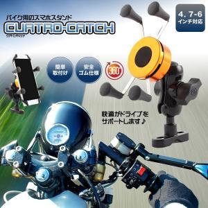 バイク用 スマホ スタンド クアトロキャッチ 携帯 スマホ 映像 ハンドル iPhone アンドロイド アクセサリー パーツ 便利 KZ-CUACATCH  予約|kasimaw