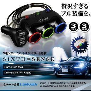 車用 シックスセンス 3連 USBポートシガーソケット 分配器 増設 ソケット 3口 USB スマホ タブレット 充電 ブラック KZ-SINTAKISOCK 即納|kasimaw
