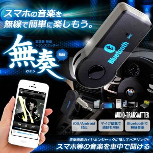無奏 ワイヤレス 無線 トランスミッター BLUETOOTH 車内 音楽 スマホ 携帯 ドライブ ミュージック マイク 通話 KZ-MUSOU-TRA 即納|kasimaw