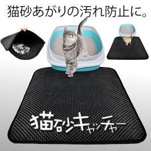 猫用 猫砂キャッチャー 砂取りマット トイレマット 二重構造 猫砂飛散防止 大きめ 清潔簡単 ペット  KZ-NECOSCACH  即納|kasimaw