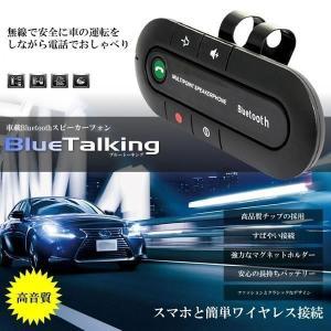車載 ブルートーキング Bluetooth スピーカーフォン 無線 音楽 通話 カー用品 車内 カー用品 KZ-BLUETALKING  予約|kasimaw
