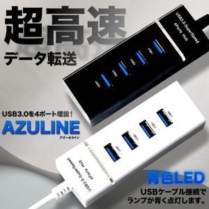アズールライン USBハブ 4ポート 高速 USB3.0対応 USB2.0/1.1との互換性あり バスパワー コンパクト パソコン USB 3.0 HUB モバイル KZ-AZULINE 予約|kasimaw