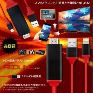 HDMI変換アダプタ Lightning HDMI iPhone iPad 対応 ライトニングケーブル 高解像度 iOS10.0対応 持ち運び REDHDMI 即納|kasimaw