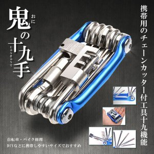 自転車 工具セット  鬼の19手 マルチツール 六角レンチ チェーンカッター 19の機能 コンパクト 携帯用 ブルー KZ-ONIJUKUTE 即納|kasimaw