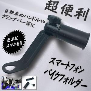 スマートフォンフォルダー バイク 自転車  ハンドル クランプバー 携帯 バイク アクセサリー パーツ 便利 KZ-BAISMA   即納|kasimaw