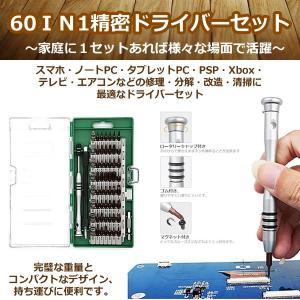 60in1 精密ドライバーセット マグネット 特殊ドライバーセット 多機能ツールキット スマホ iphone などの 修理 分解 改造 清掃 60IN1KIT 即納|kasimaw