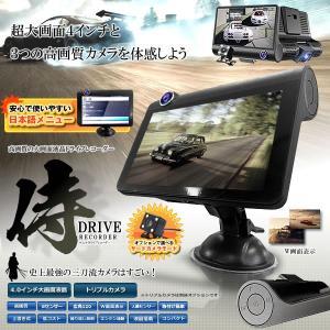 サムライ ドライブレコーダー 4インチ 大画面 3カメラ 液晶 いたずら防止 フルHD 駐車ナビ 1080P 上書き 人気 おすすめ 録画 KZ-DR-D86 即納|kasimaw