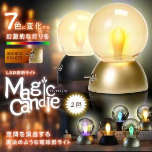 マジックキャンドル LED 照明 7色 デスクライト おしゃれ 電球 パソコン PC 雰囲気 階段 フット イベント パーティー MAGICAN|kasimaw