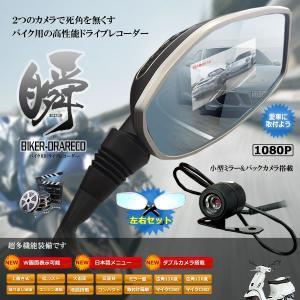瞬き バイク用 ドライブレコーダー高性能 Wカメラ 高画質 広角120度 事故 ドラレコ 液晶 防水 録画 パーツ DR-MJ01 即納|kasimaw