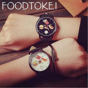 【送料無料】ファーストフード 風  腕時計 食べ物  ユニーク ファッション アクセサリー  面白 男 女 兼 用 可愛い かわいい FOODTOKEI【メール便対応】 kasimaw