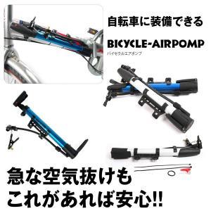 自転車 空気つぎ エアーポンプ マウンテン バイク チャリ 便利 グッズ パンク 空気入れ 装着 おしゃれ ZIPANG 即納|kasimaw